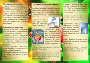 Профилактика ротовирусных инфекций на море