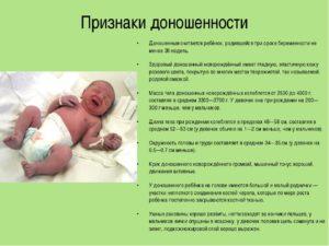 На каком сроке считается доношенная беременность