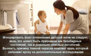 Комаровский темная моча у ребенка
