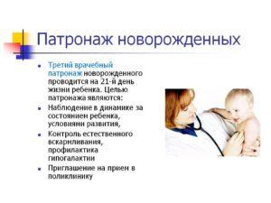 Патронажная медсестра для новорожденных обязанности