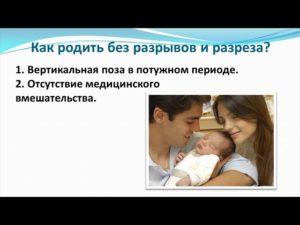 Родить без разрывов и разрезов