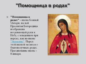 Молитва перед иконой божией матери помощница в родах