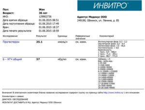 Анализ крови на хгч сколько делается по времени