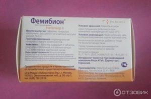Сколько принимать фемибион 2