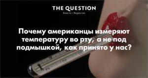 Сколько мерить во рту температуру