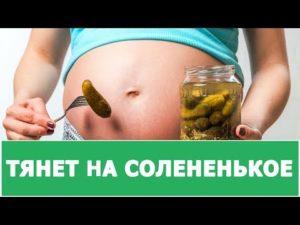 Почему беременным хочется соленого