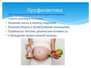 Грипп при беременности в третьем триместре чем лечить