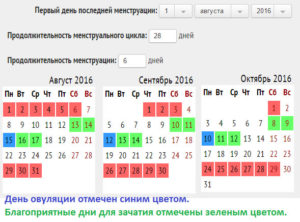 Как посчитать дни овуляции чтобы не забеременеть калькулятор