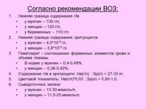 Сывороточное железо норма при беременности