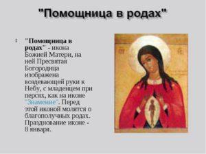 Молитва феодоровской божьей матери о помощи в родах
