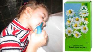 Можно промывать ребенку нос ромашкой