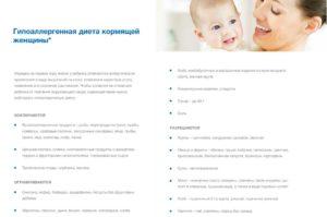 Диета при диатезе у ребенка для кормящей мамы