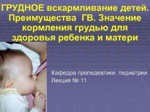 Значение грудного вскармливания для ребенка и матери