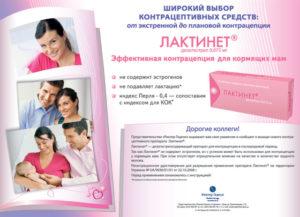 Какие противозачаточные таблетки можно пить при грудном вскармливании
