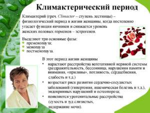 Рекомендации по питанию и гигиене в климактерическом периоде