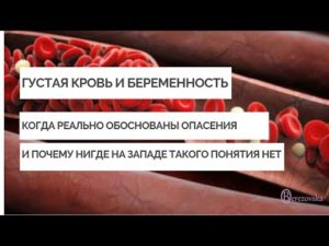 Густая кровь у беременной