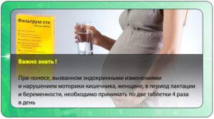Что выпить при беременности от поноса