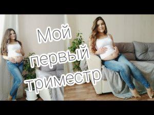 Токсикоз при беременности двойней