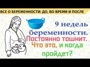 Тошнота на 9 неделе беременности