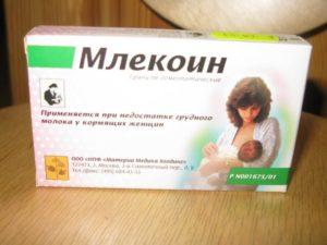 Таблетки от грудного молока