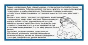Что можно при простуде и температуре кормящей маме