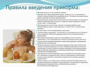 Запор у грудничка при введении прикорма что делать