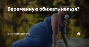 Нельзя обижать беременных приметы