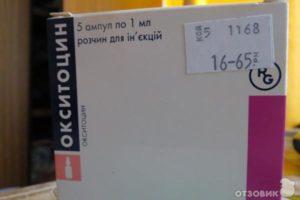 Окситоцин после родов зачем колят
