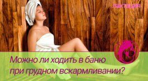Можно ли ходить в баню при кормлении грудью