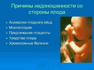 Аномалии развития и заболевания элементов плодного яйца