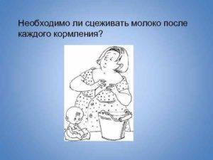 Нужно ли сцеживать молоко после каждого кормления комаровский