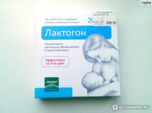 Таблетки сжигающие грудное молоко