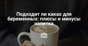 Можно пить какао беременным