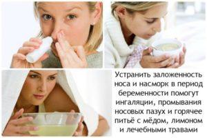 Как быстро вылечить насморк в домашних условиях беременной