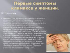 Признаки климакса у женщин в 47 лет лечение