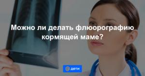 Можно ли рентген кормящим