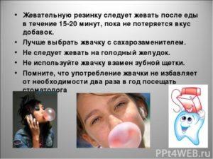 Можно жевать жвачку беременным