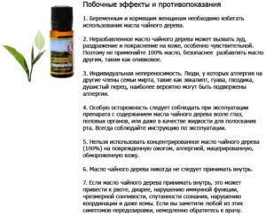Масло чайного дерева можно ли использовать при беременности