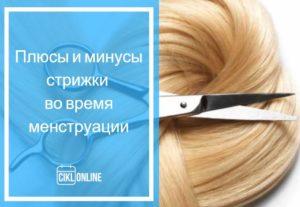 Можно ли при грудном вскармливании стричь волосы
