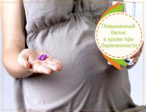 У беременных низкий белок