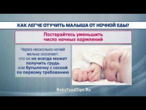 Как отучить ребенка от ночных кормлений на гв