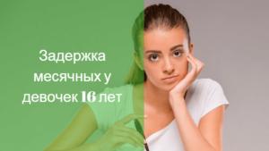 Почему задержка месячных у девочки 16 лет