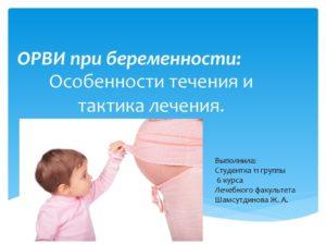 Орви при зачатии ребенка